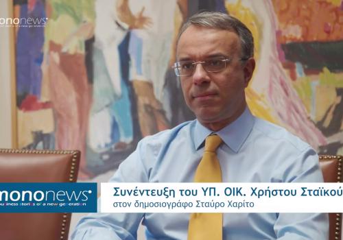 Συνέντευξη Υπουργού Οικονομικών στο mononews.gr (video) | 31.7.2020