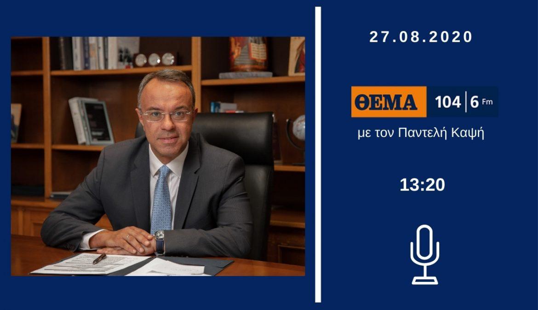 Συνέντευξη Υπουργού Οικονομικών στο Θέμα Radio με τον Παντελή Καψή | 27.8.2020