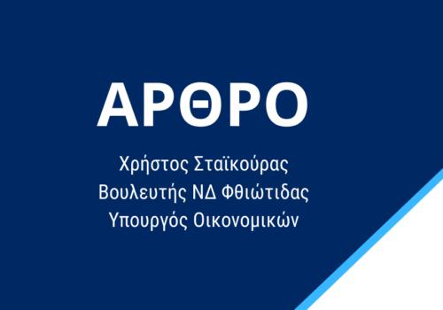 Άρθρο του Υπουργού Οικονομικών στην ιστοσελίδα Powergame.gr   17.4.2021
