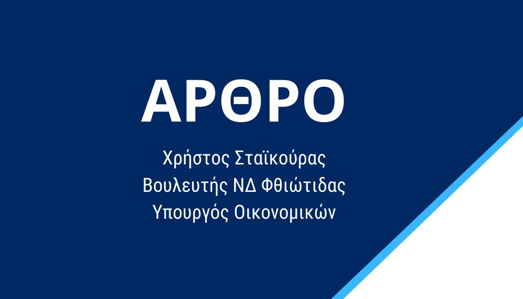 Άρθρο του Υπουργού Οικονομικών στην ιστοσελίδα Powergame.gr | 17.4.2021