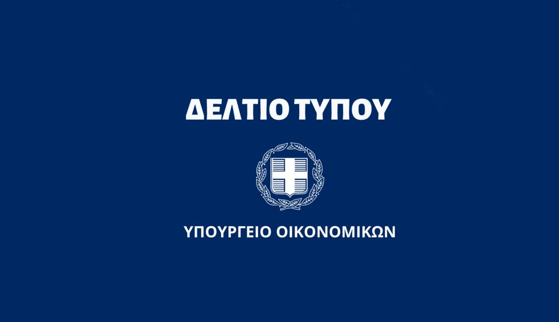 Πίστωση 639 εκατ. ευρώ σε 203.964 δικαιούχους της Επιστρεπτέας Προκαταβολής 5 | 27.1.2021