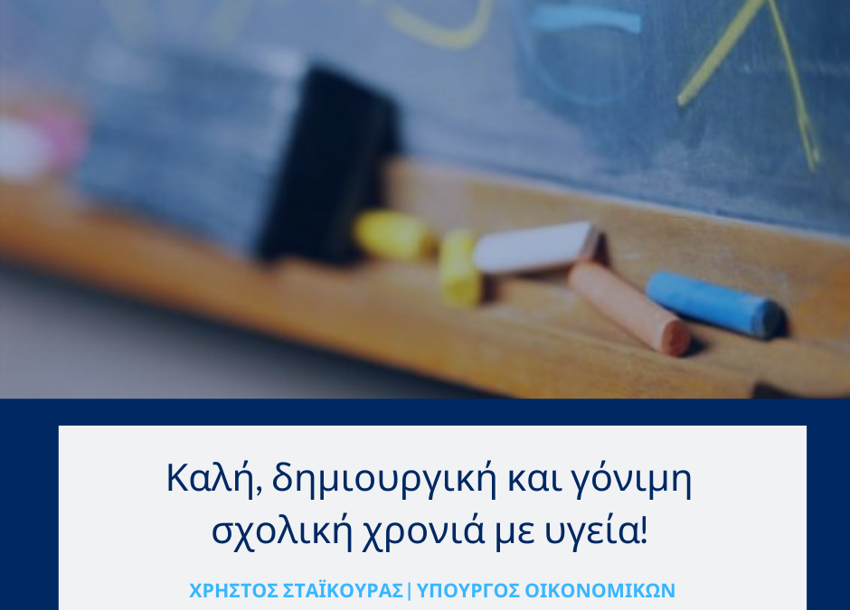 Μήνυμα Υπουργού Οικονομικών για την έναρξη της νέας σχολικής χρονιάς | 14.9.2020