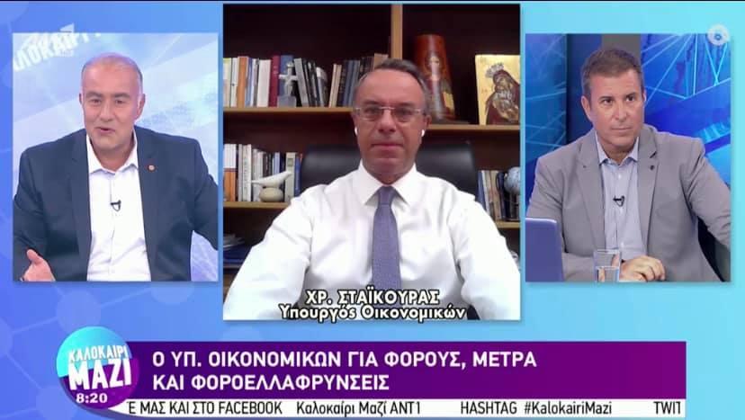 Ο Υπουργός Οικονομικών Χρήστος Σταϊκούρας στην τηλεόραση του ΑΝΤ1 | 1.9.2020