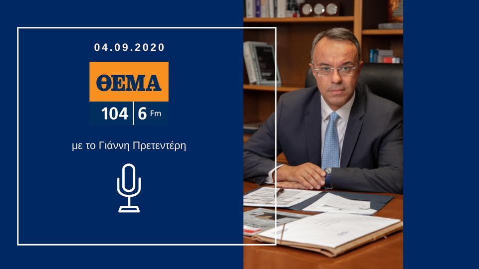 Συνέντευξη Υπουργού Οικονομικών στο Θέμα Radio με τον Γιάννη Πρετεντέρη | 4.9.2020