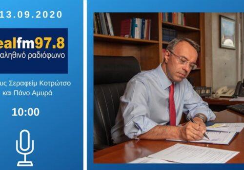 Συνέντευξη Υπουργού Οικονομικών στο ραδιόφωνο του Real Fm | 13.9.2020