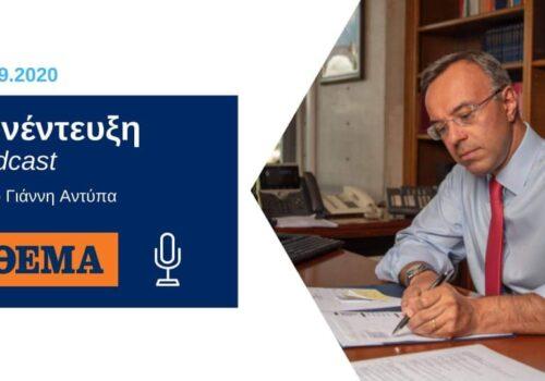 Ο Υπουργός Οικονομικών στο podcast του ΘΕΜΑ 104,6 | 24.9.2020