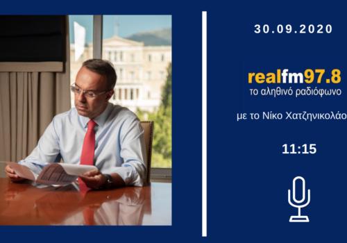 Συνέντευξη του Υπουργού Οικονομικών στον Real Fm με το Νίκο Χατζηνικολάου | 30.9.2020