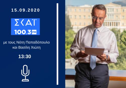 Συνέντευξη του Υπουργού Οικονομικών στο ραδιόφωνο του ΣΚΑΪ | 15.9.2020