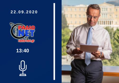 Συνέντευξη Υπουργού Οικονομικών στο Ράδιο ΝΕΤ Λαμίας | 22.9.2020