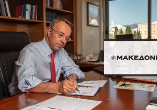 Άρθρο του Υπουργού Οικονομικών στην Εφημερίδα «Μακεδονία» | 13.9.2020
