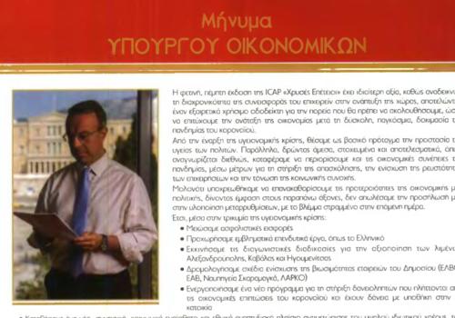 Μήνυμα Υπουργού Οικονομικών στην ειδική έκδοση της εφημερίδας «ΤΑ ΝΕΑ» | 26.9.2020