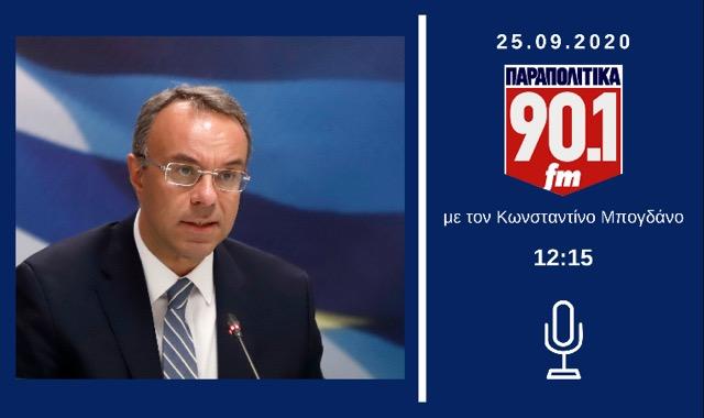 Συνέντευξη Υπουργού Οικονομικών στα Παραπολιτικά 90,1 με τον Κ. Μπογδάνο | 25.9.2020
