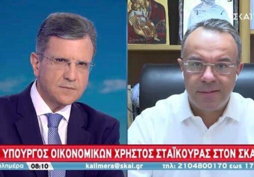 Ο Υπουργός Οικονομικών στον ΣΚΑΪ με τον Γ. Αυτιά (video) | 5.9.2020