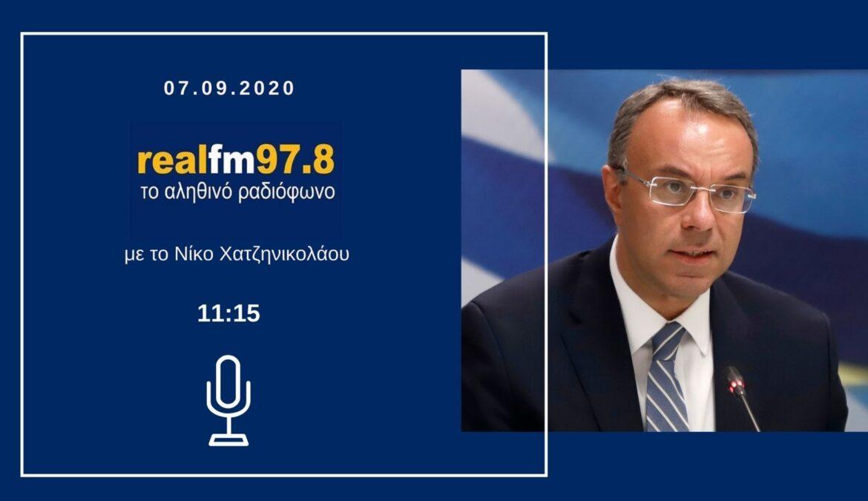 Συνέντευξη Υπουργού Οικονομικών στον Real Fm με το Νίκο Χατζηνικολάου | 7.9.2020