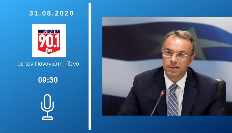 Συνέντευξη Υπουργού Οικονομικών στα Παραπολιτκά Fm 90.1 με τον Π. Τζένο | 31.8.2020