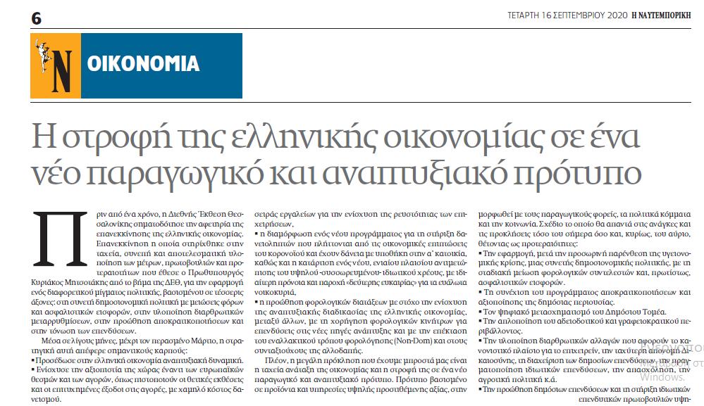 Άρθρο του Υπουργού Οικονομικών στην εφημερίδα ΝΑΥΤΕΜΠΟΡΙΚΗ | 16.9.2020