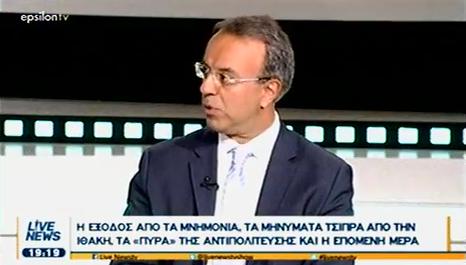 Ο Χρ. Σταϊκούρας στο Κανάλι Έψιλον με την Αμαλία Κάτζου   21.8.2018