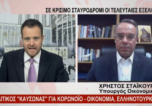 Ο Υπουργός Οικονομικών Χρήστος Σταϊκούρας στο Ένα Κεντρικής Ελλάδας | 1.9.2020