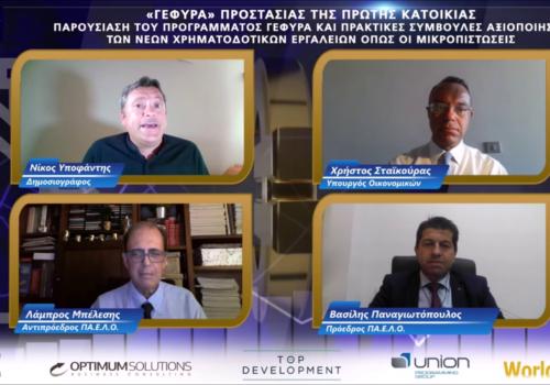 Χαιρετισμός Υπoυργού Οικονομικών στη Διαδικτυακή συζήτηση με την Πανελ. Ένωση Λογιστών Οικονομολόγων (video) | 3.9.2020