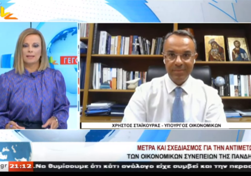 Ο Υπουργός Οικονομικών στο Star Κεντρικής Ελλάδας με τη Λένα Παρασκευά | 8.9.2020