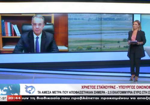 Ο Υπουργός Οικονομικών στο Star Κεντρικής Ελλάδας με τη Λένα Παρασκευά (video) | 21.9.2020