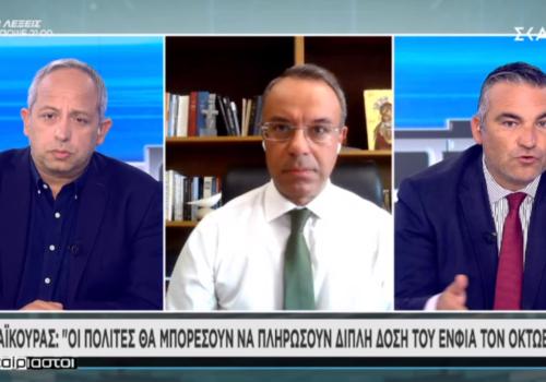 Ο Υπουργός Οικονομικών Χρ. Σταϊκούρας στην τηλεόραση του ΣΚΑΪ (video) | 22.9.2020