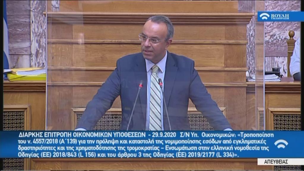 Ομιλία του Υπουργού Οικονομικών στη Διαρκή Επιτροπή Οικονομικών Υποθέσεων της Βουλής (video) | 29.9.2020