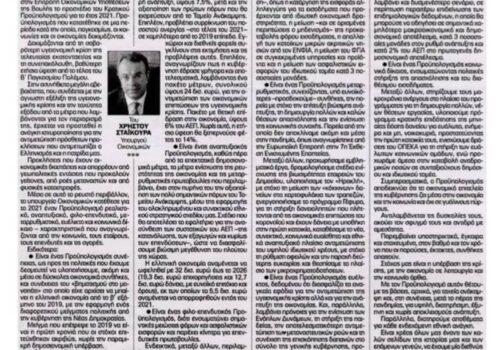 Άρθρο του Υπουργού Οικονομικών στο «Παρόν της Κυριακής» | 18.10.2020