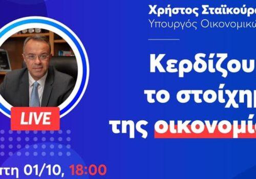 Ο Υπουργός Οικονομικών στην εκδήλωση της ΟΝΝΕΔ για την Οικονομία (video) | 1.10.2020