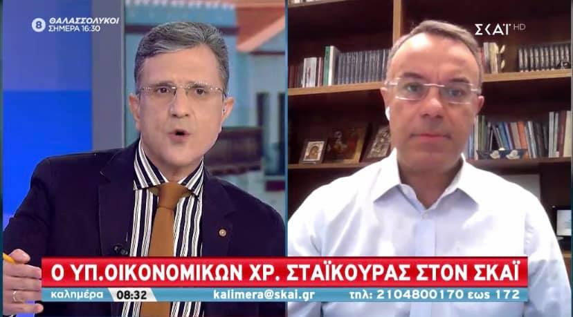 Ο Υπουργός Οικονομικών στην τηλεόραση του ΣΚΑΪ με τον Γιώργο Αυτιά (video) | 17.10.2020