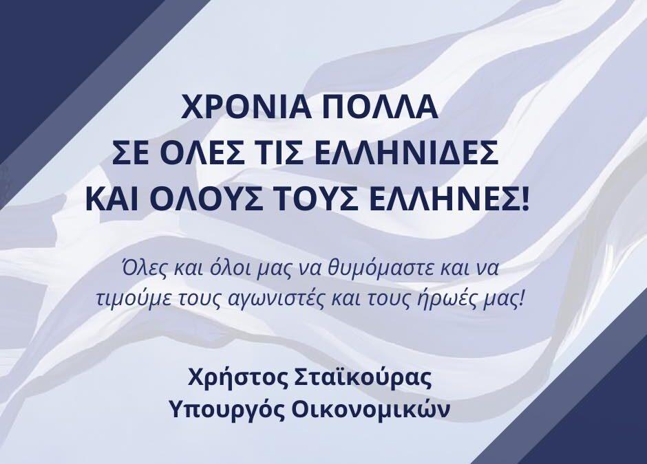 Μήνυμα Υπουργού Οικονομικών για την επέτειο της 28ης Οκτωβρίου