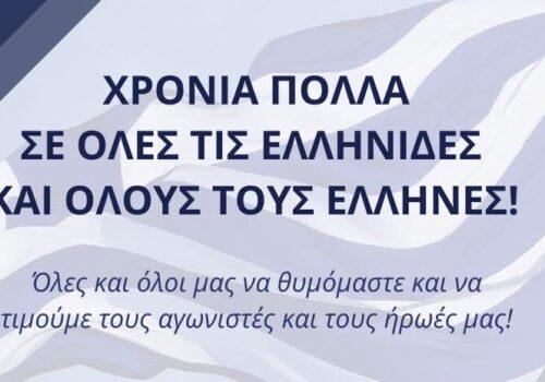 Μήνυμα Υπουργού Οικονομικών για την επέτειο της 28ης Οκτωβρίου | 28.10.2020