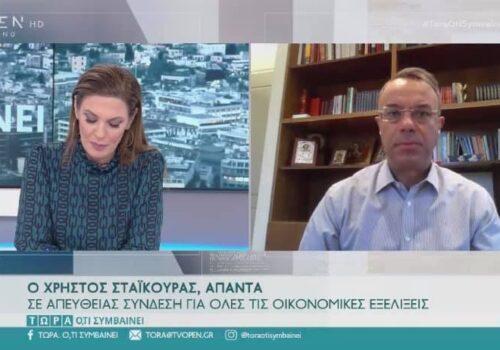 Ο Υπουργός Οικονομικών στην τηλεόραση του Open | 10.10.2020