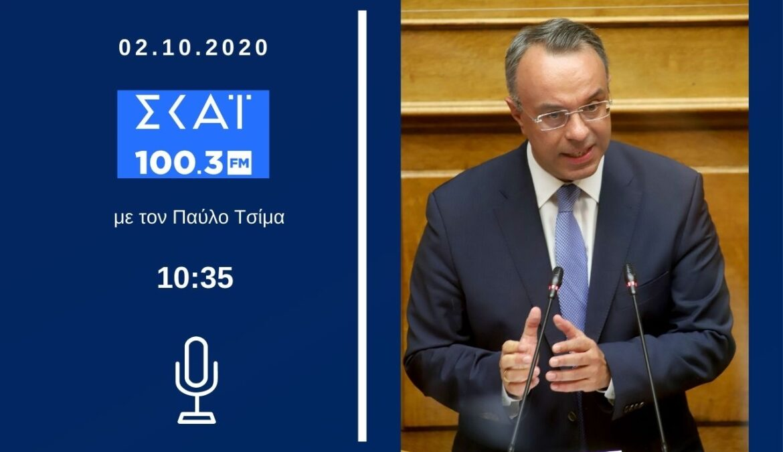 Ο Υπουργός Οικονομικών στον ΣΚΑΪ 100,3 με τον Παύλο Τσίμα | 2.10.2020