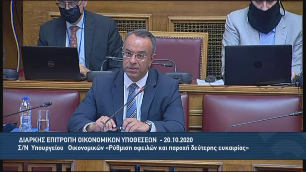 Ο Υπουργός Οικονομικών στην Επιτροπή Οικονομικών Υποθέσεων (video) | 20.10.2020