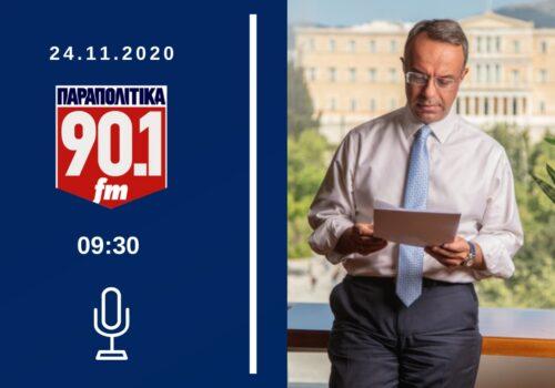 Συνέντευξη Υπουργού Οικονομικών στα Παραπολιτικά 90,1 | 24.11.2020