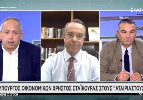 Ο Υπουργός Οικονομικών στην τηλεόραση του ΣΚΑΪ | 6.11.2020