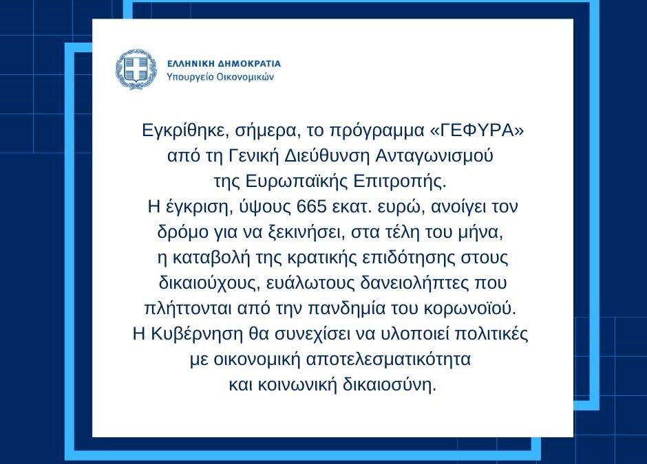 Έγκριση του Προγράμματος «ΓΕΦΥΡΑ» από την Ευρωπαϊκή Επιτροπή | 13.11.2020