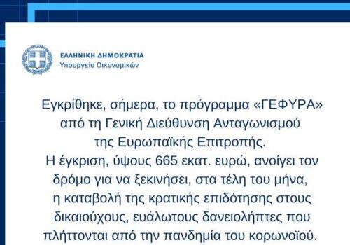 Έγκριση του Προγράμματος «ΓΕΦΥΡΑ» από την Ευρωπαϊκή Επιτροπή   13.11.2020