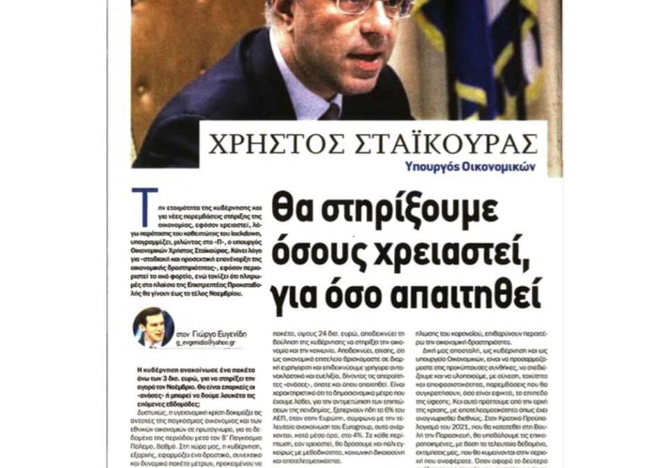 Συνέντευξη Υπουργού Οικονομικών στην Εφημερίδα ΠΑΡΑΣΚΗΝΙΟ