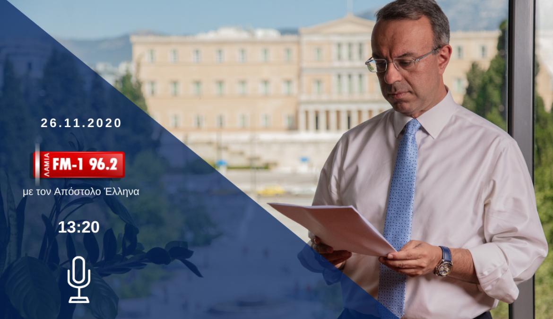 Συνέντευξη Υπουργού Οικονομικών στον ΛΑΜΙΑ FM-1 | 26.11.2020