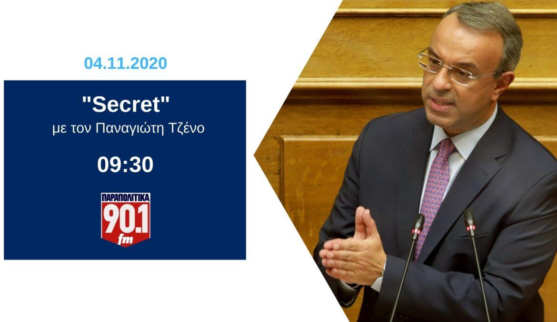 Συνέντευξη Υπουργού Οικονομικών στα Παραπολιτικά Fm 90,1 με τον Π. Τζένο | 4.11.2020