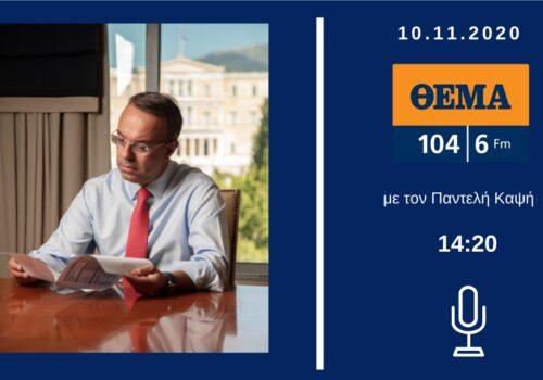 Συνέντευξη του Υπουργού Οικονομικών στο Θέμα Radio με τον Π. Καψή | 10.11.2020