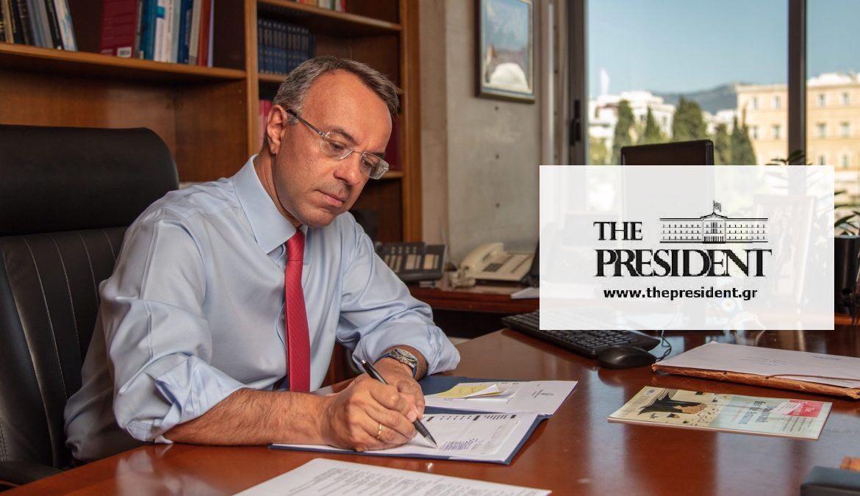 Συνέντευξη του Υπουργού Οικονομικών στο ThePresident.gr   3.11.2020