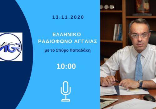 Ο Υπουργός Οικονομικών στο Ελληνικό Ραδιόφωνο Αγγλίας | 13.11.2020