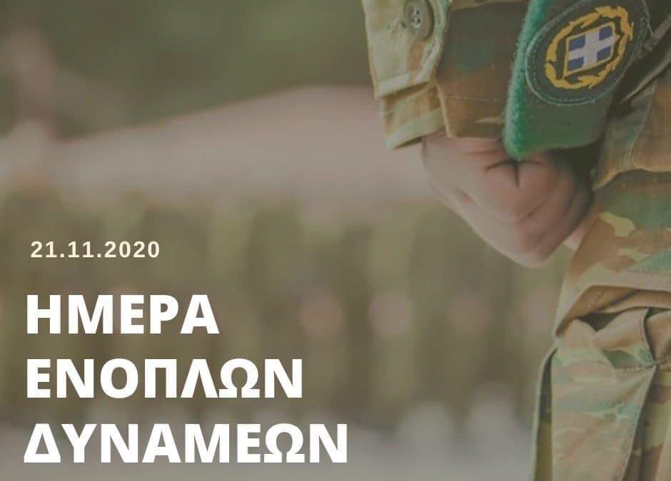 Μήνυμα Υπουργού Οικονομικών για την Ημέρα των Ενόπλων Δυνάμεων και τα Εισόδια της Θεοτόκου | 21.11.2020