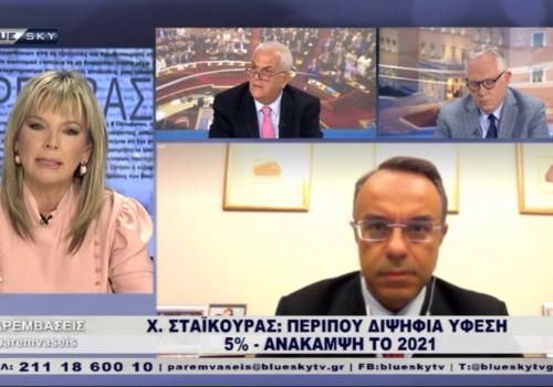 Ο Υπουργός Οικονομικών στο Blue Sky: Το 2021 θα καλύψουμε το μεγαλύτερο μέρος των φετινών απωλειών | 9.11.2020