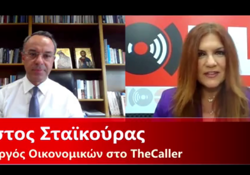 Ο Υπουργός Οικονομικών εφ'όλης της ύλης στο TheCaller.gr (video) | 13.11.2020