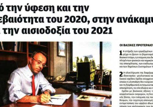 """Άρθρο του Υπουργού Οικονομικών στην εφημερίδα """"Βραδυνή""""   19.12.2020"""