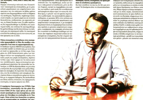 Συνέντευξη Υπουργού Οικονομικών στην εφημερίδα Παραπολιτικά | 12.12.2020